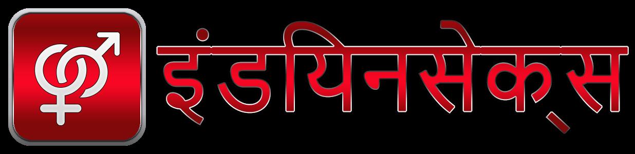होम - इंडियनसेक्स.com